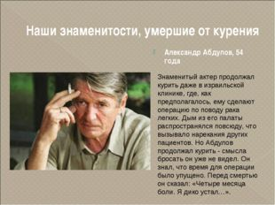 Наши знаменитости, умершие от курения Александр Абдулов, 54 года Знаменитый а