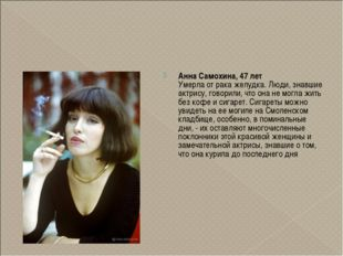 Анна Самохина, 47 лет Умерла от рака желудка. Люди, знавшие актрису, говорили