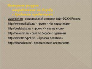 Интернет-ресурсы направленные на борьбу с вредными привычками www.fskn.ru - о