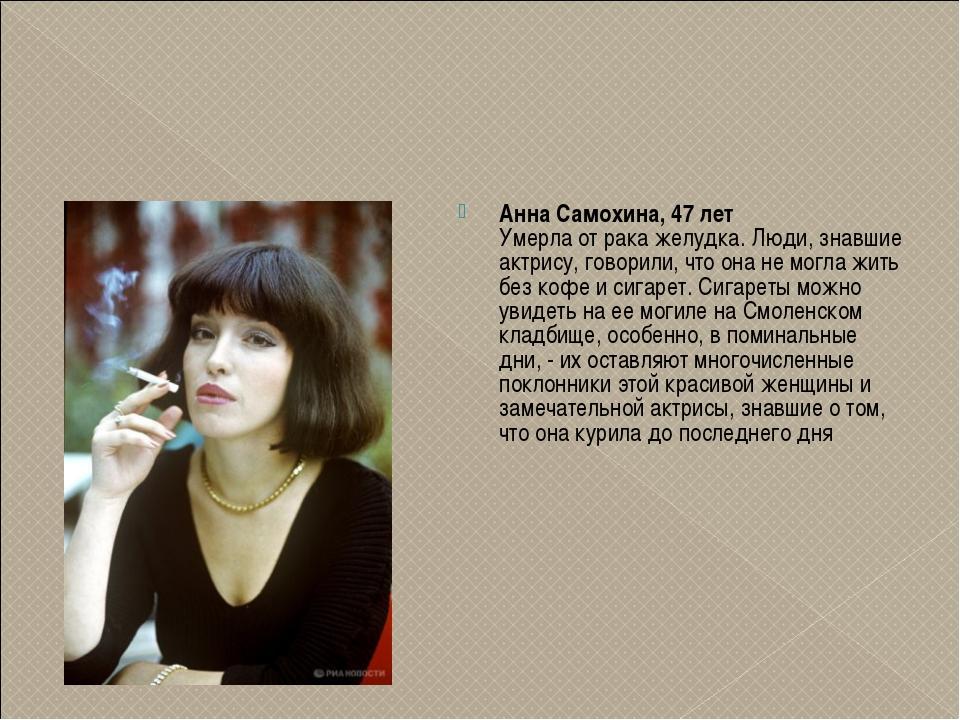 Анна Самохина, 47 лет Умерла от рака желудка. Люди, знавшие актрису, говорили...
