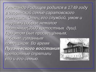 Александр Радищев родился в 1749 году в дворянской семье саратовского помещик