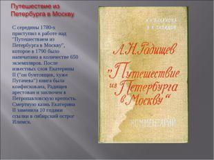 """С середины 1780-х приступил к работе над """"Путешествием из Петербурга в Москву"""