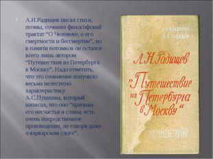 """А.Н.Радищев писал стихи, поэмы, сочинил философский трактат """"О Человеке, о ег"""