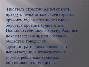 Писатель страстно желал сказать правду о недостатках своей страны, оружием х