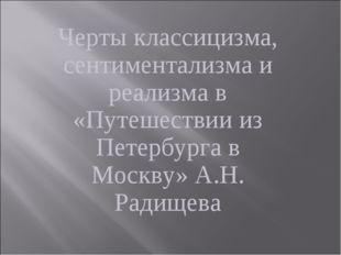 Черты классицизма, сентиментализма и реализма в «Путешествии из Петербурга в