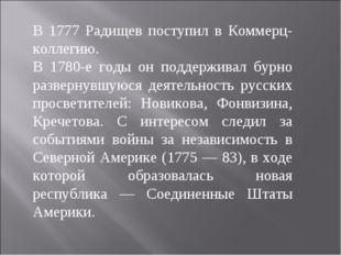 В 1777 Радищев поступил в Коммерц-коллегию. В 1780-е годы он поддерживал бурн