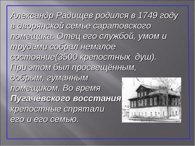 Александр Радищев родился в 1749 году в дворянской семье саратовского помещик...