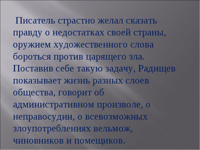 Писатель страстно желал сказать правду о недостатках своей страны, оружием х...