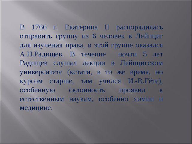 В 1766 г. Екатерина II распорядилась отправить группу из 6 человек в Лейпциг...