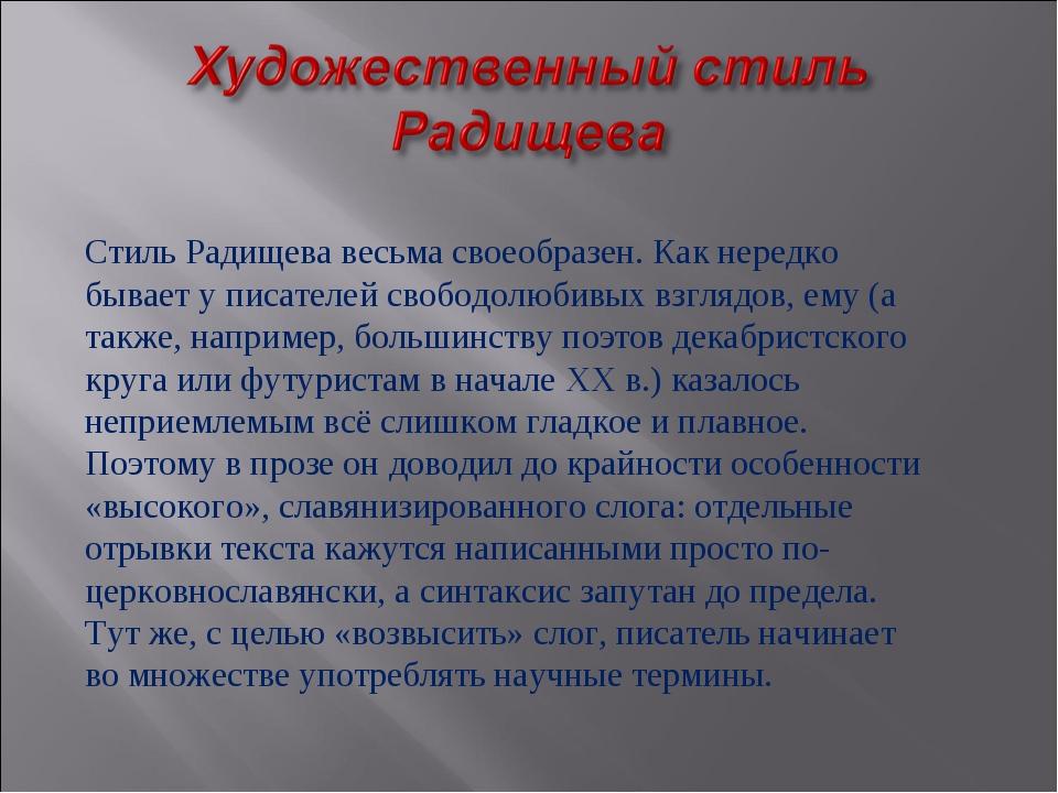 Стиль Радищева весьма своеобразен. Как нередко бывает у писателей свободолюби...