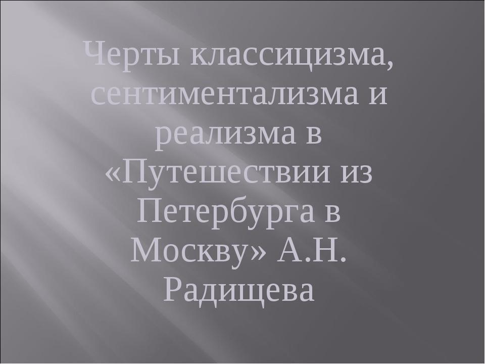 Черты классицизма, сентиментализма и реализма в «Путешествии из Петербурга в...