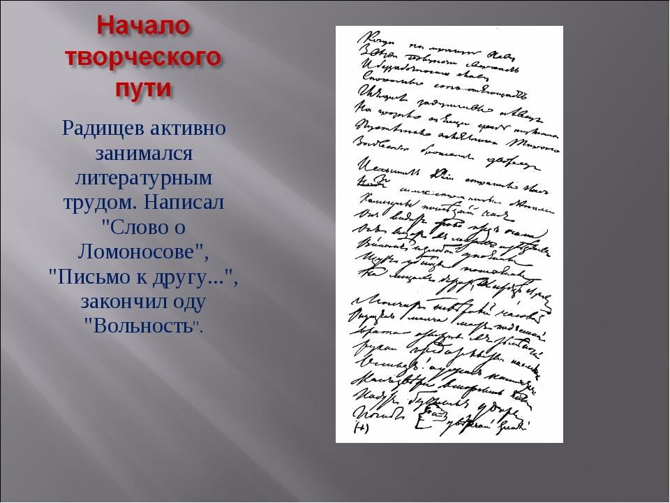 """Радищев активно занимался литературным трудом. Написал """"Слово о Ломоносове"""",..."""