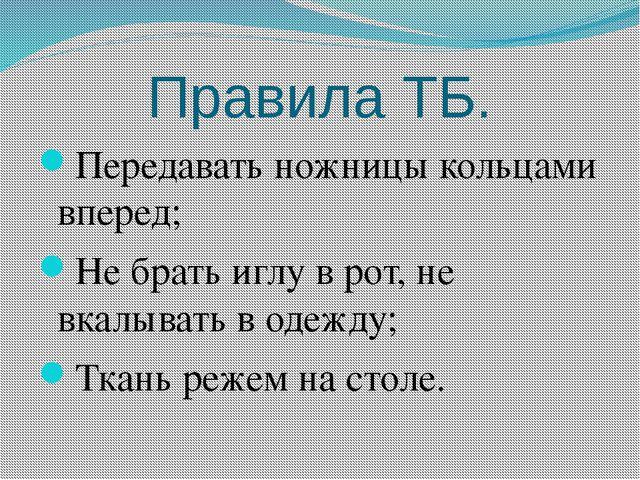 Правила ТБ. Передавать ножницы кольцами вперед; Не брать иглу в рот, не вкалы...