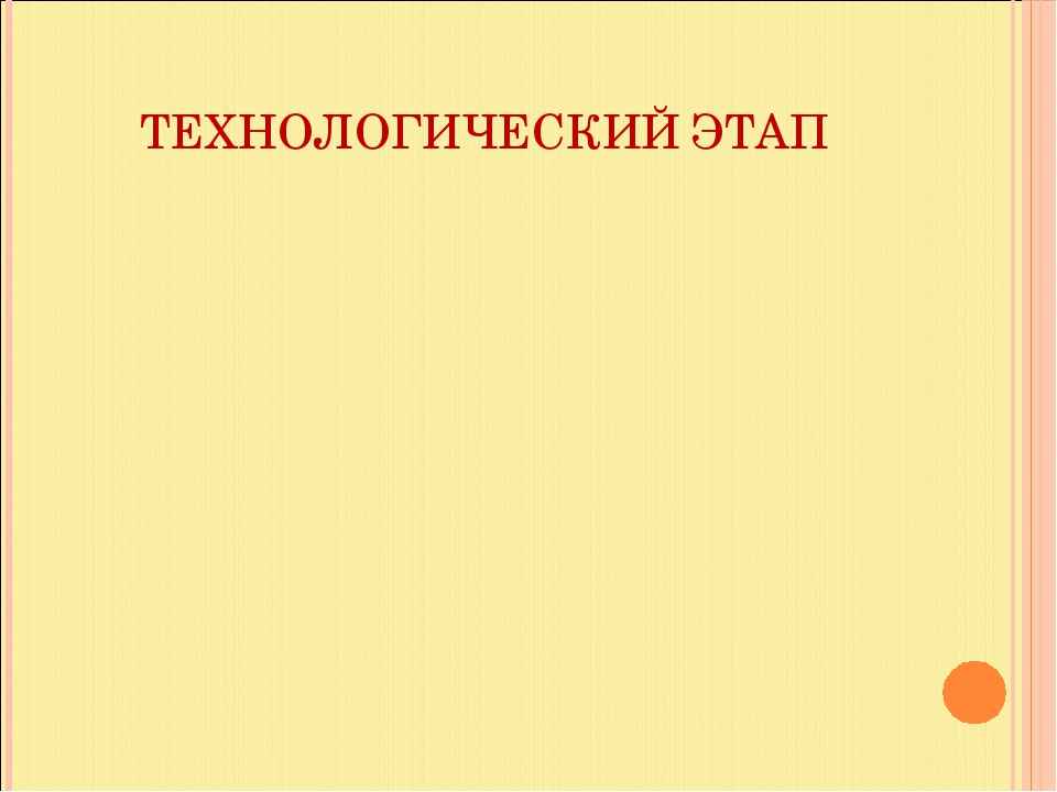 ТЕХНОЛОГИЧЕСКИЙ ЭТАП