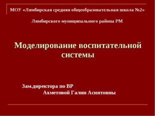 МОУ «Лямбирская средняя общеобразовательная школа №2» Лямбирского муниципальн