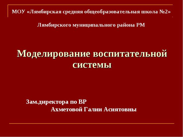 МОУ «Лямбирская средняя общеобразовательная школа №2» Лямбирского муниципальн...