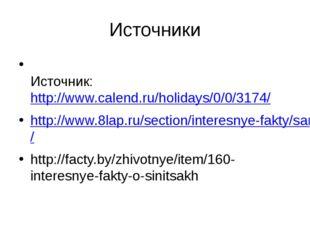 Источники Источник:http://www.calend.ru/holidays/0/0/3174/ http://www.8lap.r