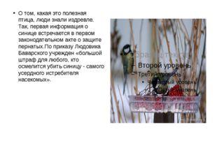 О том, какая это полезная птица, люди знали издревле. Так, первая информация