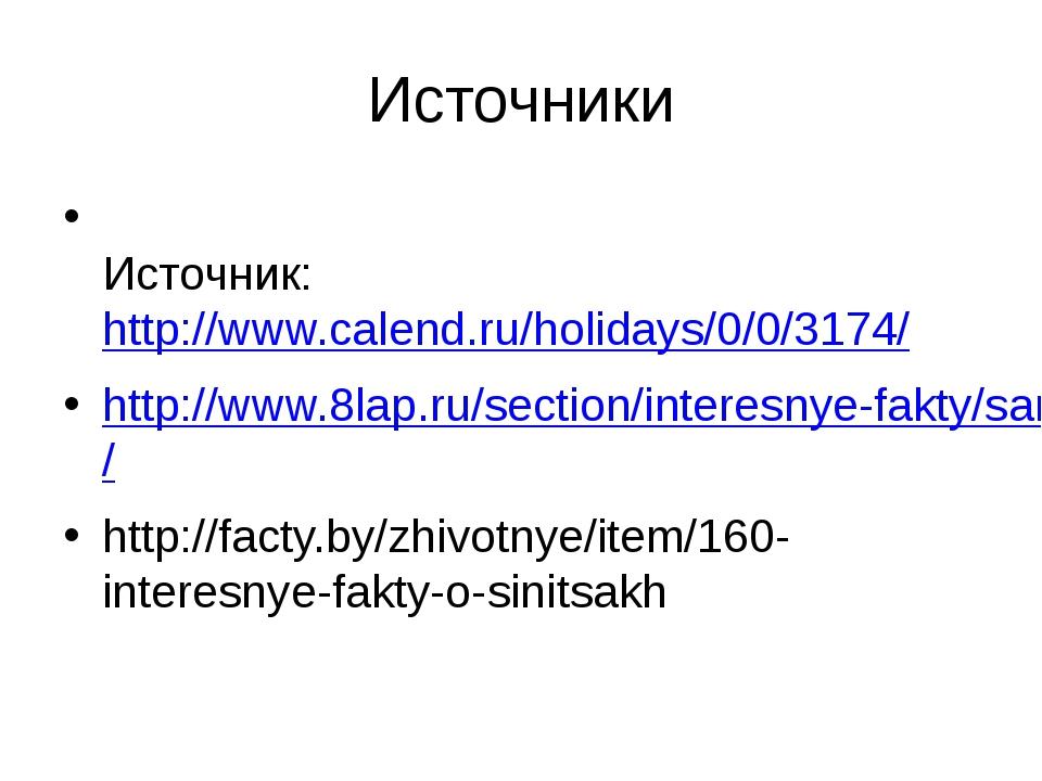 Источники Источник:http://www.calend.ru/holidays/0/0/3174/ http://www.8lap.r...