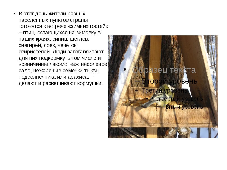 В этот день жители разных населенных пунктов страны готовятся к встрече «зимн...