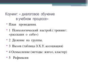 Коучинг: « диалоговое обучение в учебном процессе» План проведения. 1 Психоло
