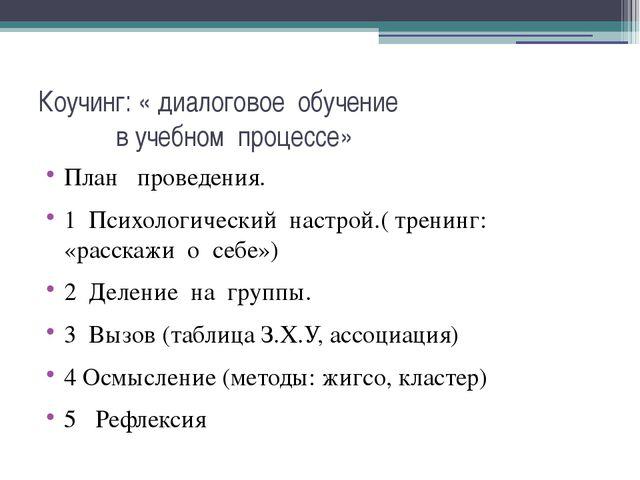 Коучинг: « диалоговое обучение в учебном процессе» План проведения. 1 Психоло...
