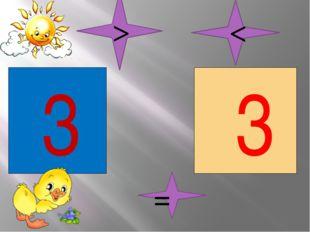 3 3 = < >
