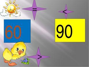 60 90 < > =
