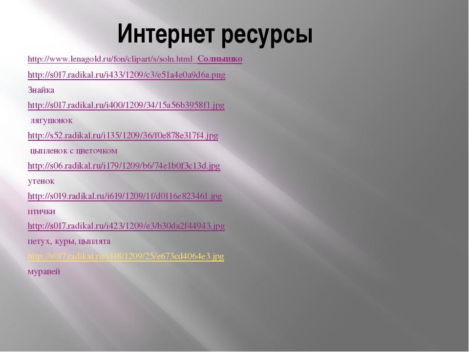 Интернет ресурсы http://www.lenagold.ru/fon/clipart/s/soln.html Солнышко http...