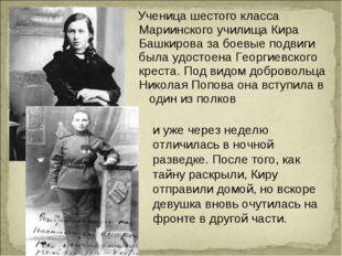Ученица шестого класса Мариинского училища Кира Башкирова за боевые подвиги