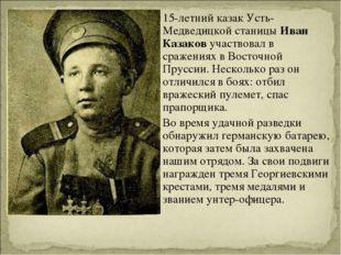 15-летний казак Усть-Медведицкой станицы Иван Казаков участвовал в сражениях