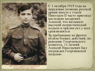 С 1 октября 1915 года на передовые позиции русской армии вместе с отцом Нико