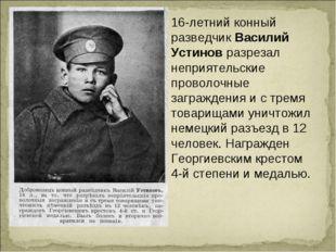 16-летний конный разведчик Василий Устинов разрезал неприятельские проволочны