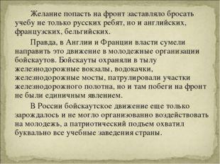 Желание попасть на фронт заставляло бросать учебу не только русских ребят,