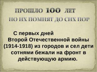 С первых дней Второй Отечественной войны (1914-1918) из городов и сел дети со
