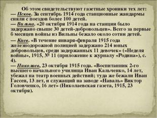 Об этом свидетельствуют газетные хроники тех лет: — Псков. За сентябрь 1914