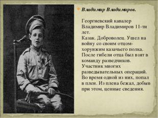 Владимир Владимиров. Георгиевский кавалер Владимир Владимиров 11-ти лет. Каза