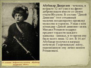 Абубакар Джургаев- чеченец, в возрасте 12 лет ушел на фронт добровольцем вм