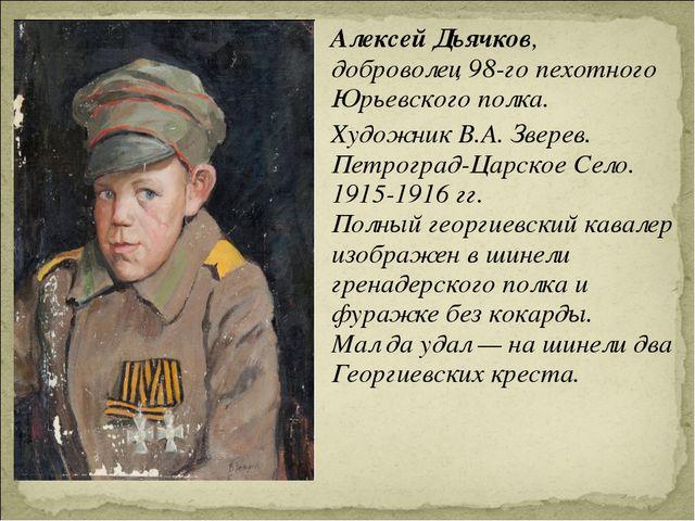 Алексей Дьячков, доброволец 98-го пехотного Юрьевского полка. Художник В.А....
