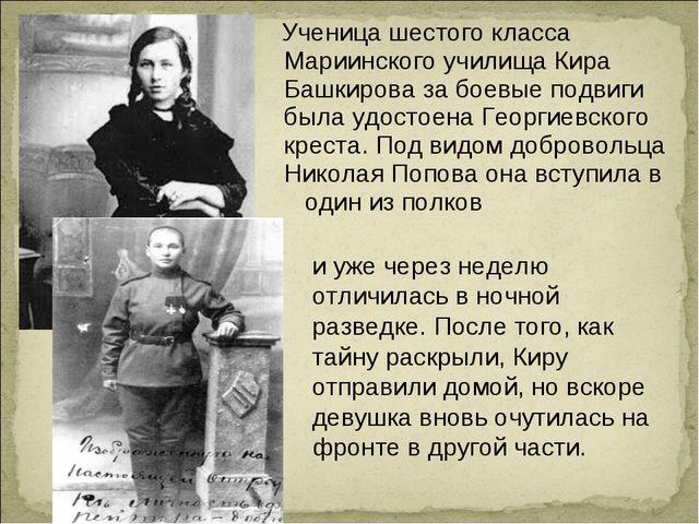 Ученица шестого класса Мариинского училища Кира Башкирова за боевые подвиги...