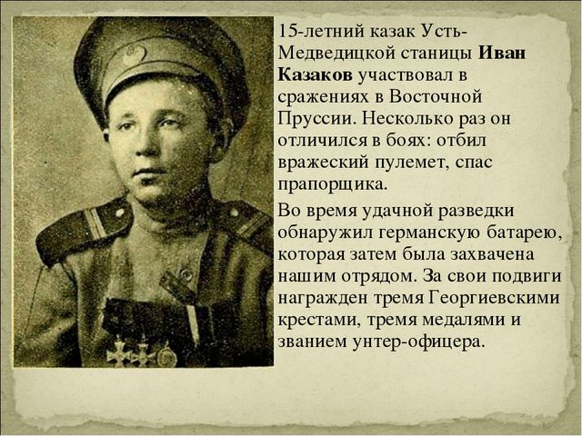 15-летний казак Усть-Медведицкой станицы Иван Казаков участвовал в сражениях...