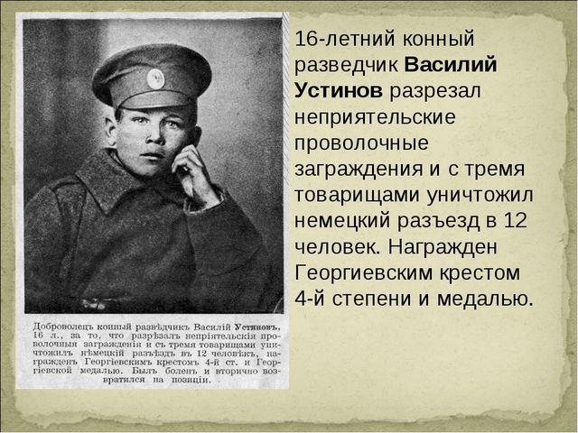 16-летний конный разведчик Василий Устинов разрезал неприятельские проволочны...