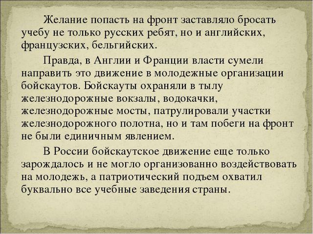 Желание попасть на фронт заставляло бросать учебу не только русских ребят,...