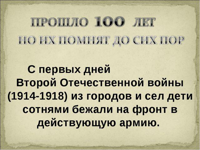 С первых дней Второй Отечественной войны (1914-1918) из городов и сел дети со...