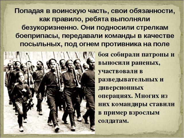 Попадая в воинскую часть, свои обязанности, как правило, ребята выполняли бе...