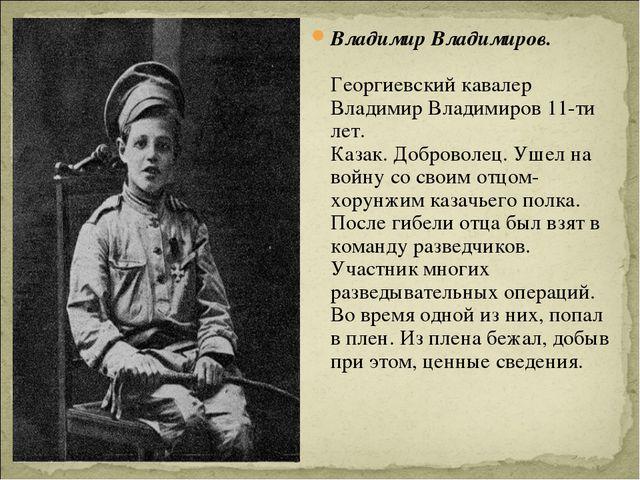 Владимир Владимиров. Георгиевский кавалер Владимир Владимиров 11-ти лет. Каза...