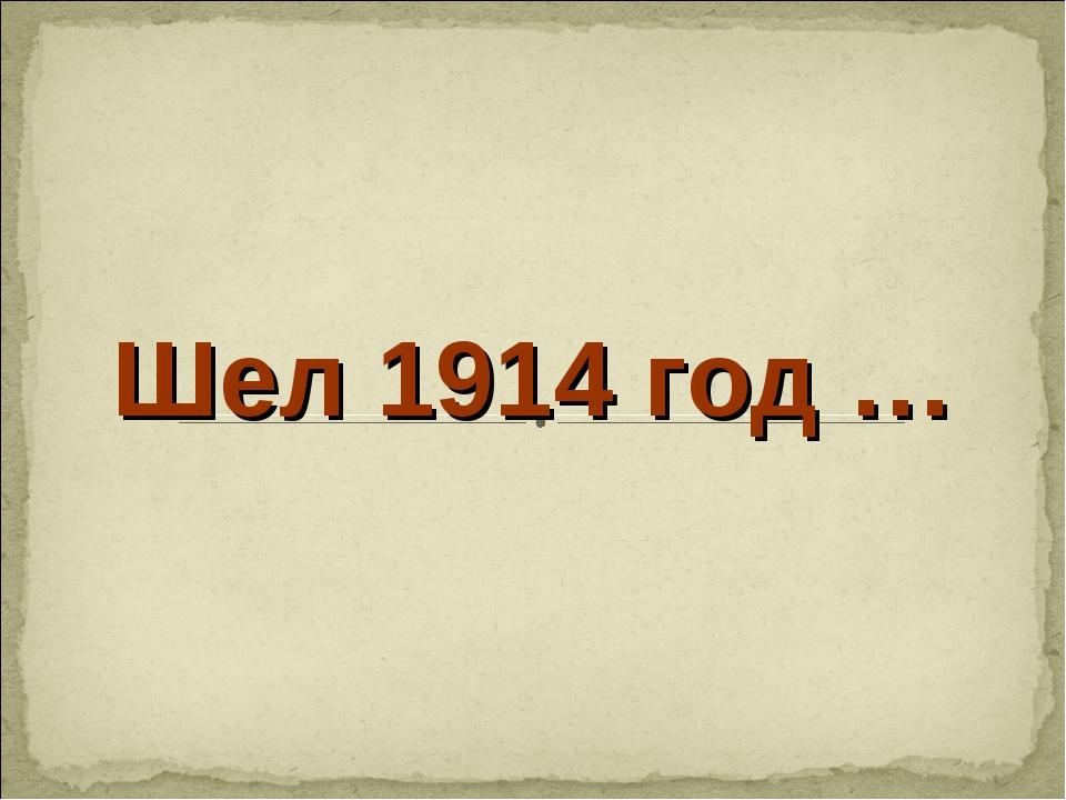 Шел 1914 год …