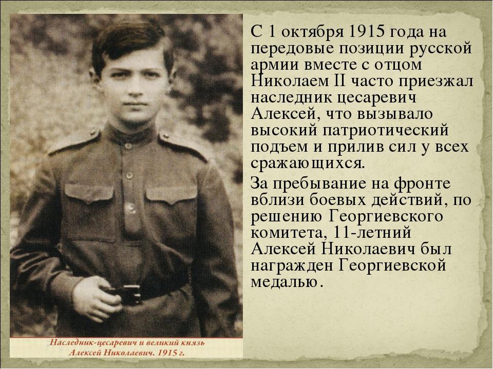 С 1 октября 1915 года на передовые позиции русской армии вместе с отцом Нико...