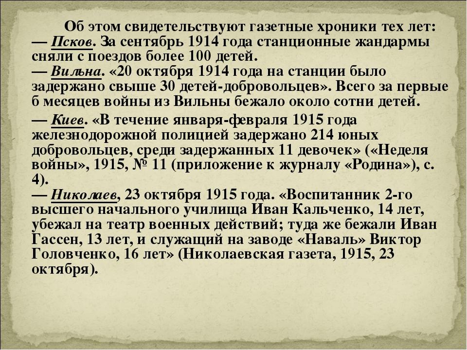 Об этом свидетельствуют газетные хроники тех лет: — Псков. За сентябрь 1914...
