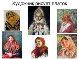 Художник рисует платок